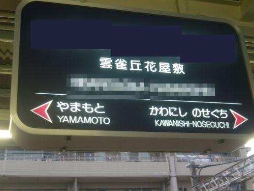 雲雀丘花屋敷:キミは読めるか?大阪の珍しい駅名